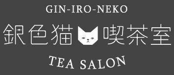 銀色猫喫茶室
